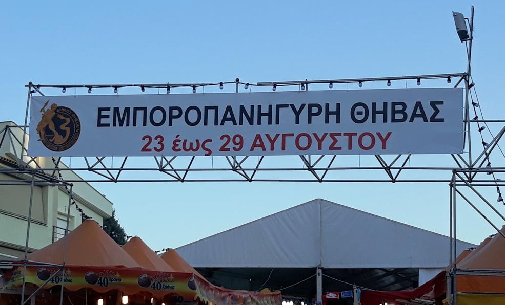 Τραγελαφικό :Απαγορεύεται η εμποροπανήγυρη στη Θήβα αλλά επιτρέπονται τα πανηγύρια στον Δήμο Θηβαίων