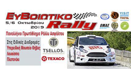 2019_Rally_Euvoiotiko_Banner