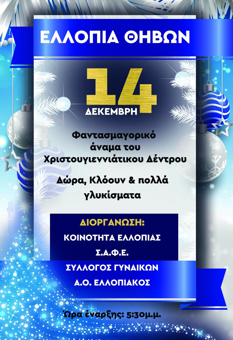 AFISA 33 X 48 CHRISTMAS RAPTHS