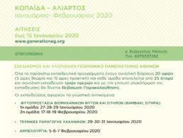 POSTER Α3_PEIRAMATIKOS_AGROS_ALIARTOS BOIOTIAS_page-0001