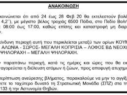 ΑΝΑΚΟΙΝΩΣΗ ΣΠΖ ΓΙΑ ΤΟ ΠΒ ΘΗΒΩΝ_page-0003