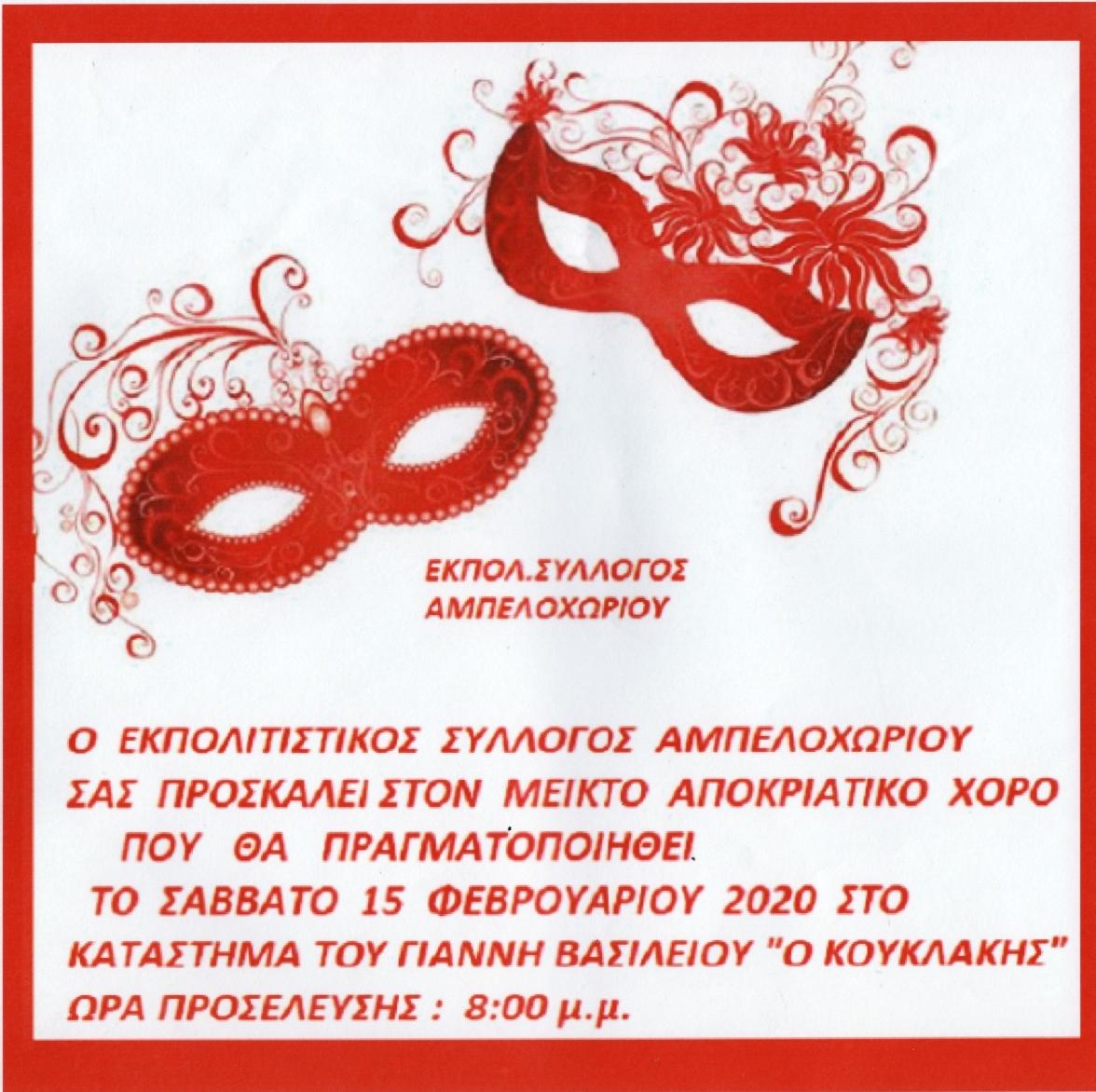 ΠΡΟΣΚΛΗΣΗ (2)_page-0001