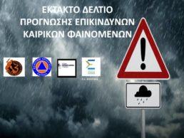 ΕΚΤΑΚΤΟ ΔΕΛΤΙΟ- ΚΑΤΑΙΓΙΔΕΣ