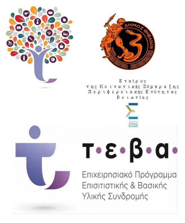 ΤΕΒΑ - ΔΙΑΝΟΜΗ ΤΡΟΦΙΜΩΝ